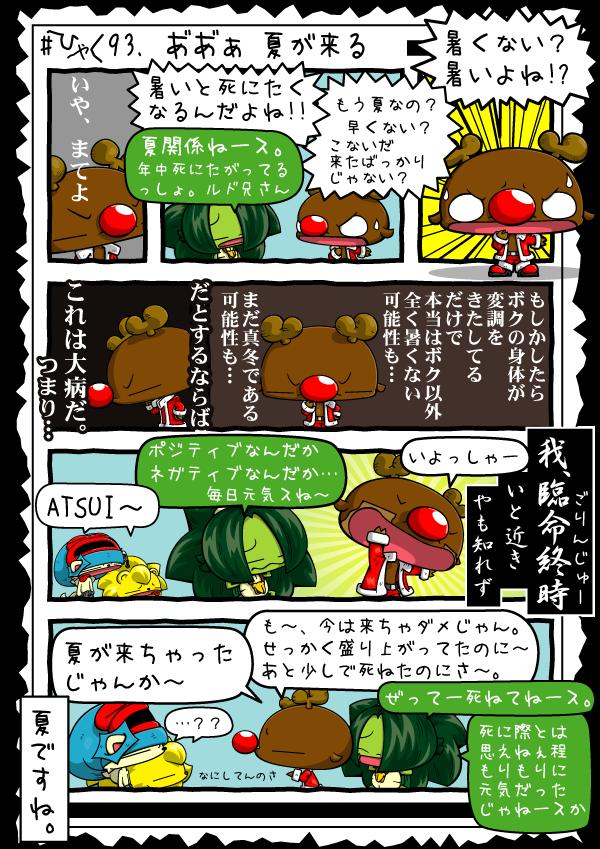 KAGECHIYO_193_blog