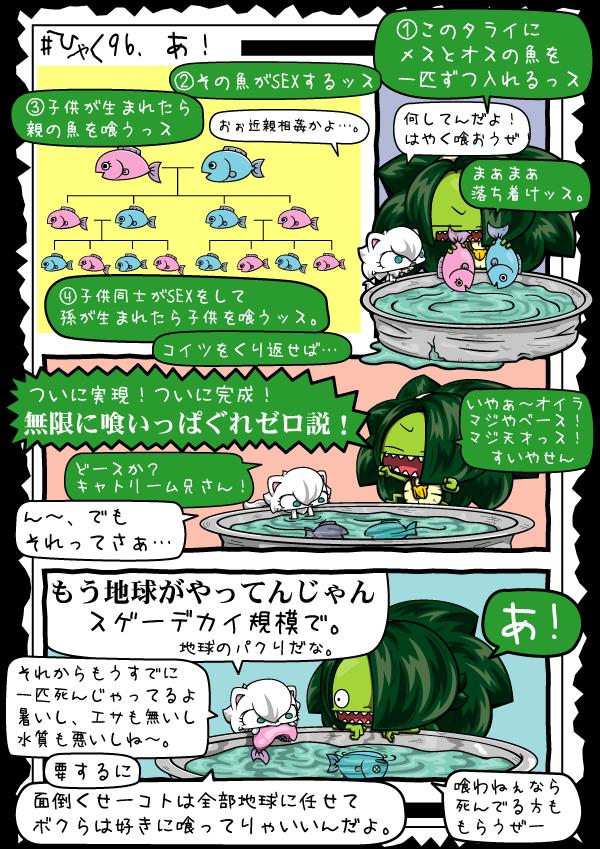 KAGECHIYO_196_blog