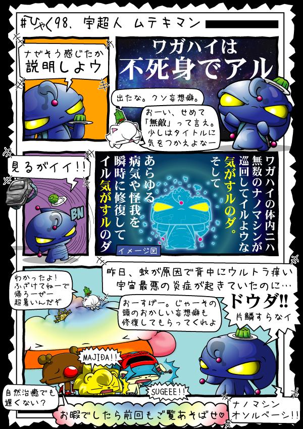 KAGECHIYO_198_blog
