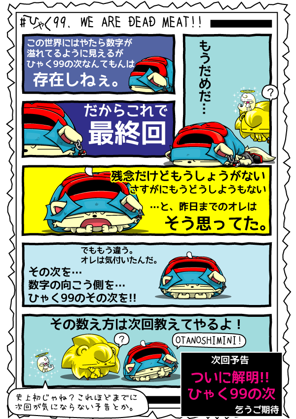 KAGECHIYO_199_blog02