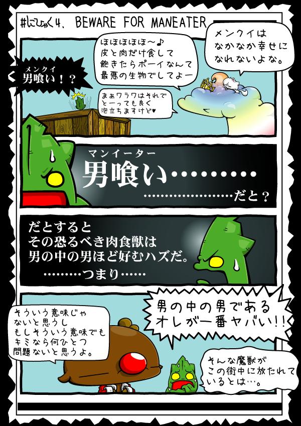 KAGECHIYO_204_blog