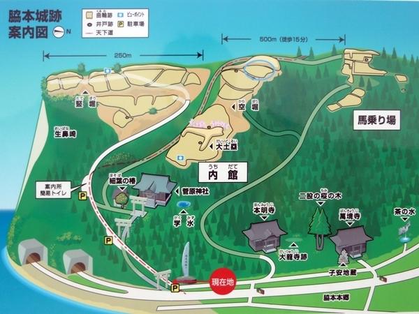 脇本城案内図