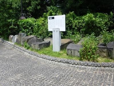 鞆城_石垣刻印2