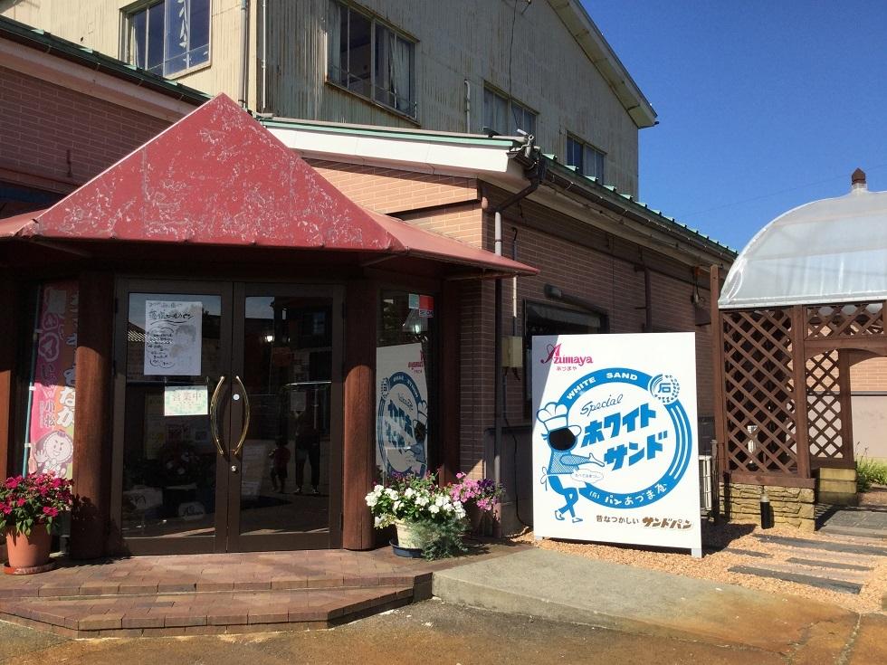 70年の歴史を誇る小松の老舗パン屋あづまやで懐かしのホワイトベーカリーを買ってみた
