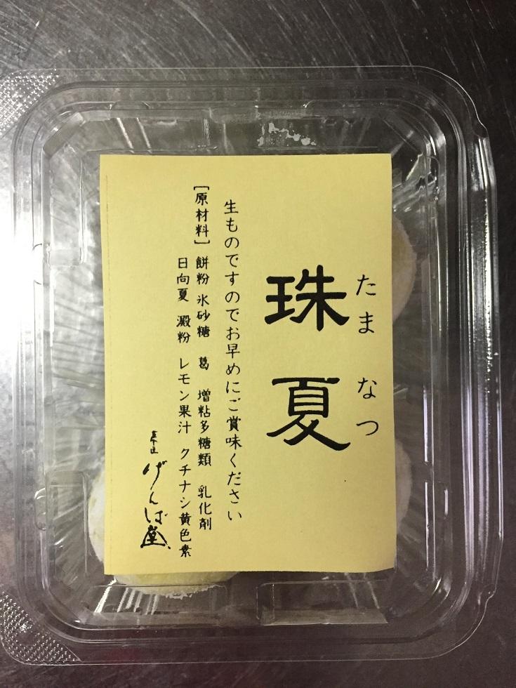『げんば堂』のお菓子、今の季節だとこれもおすすめ!