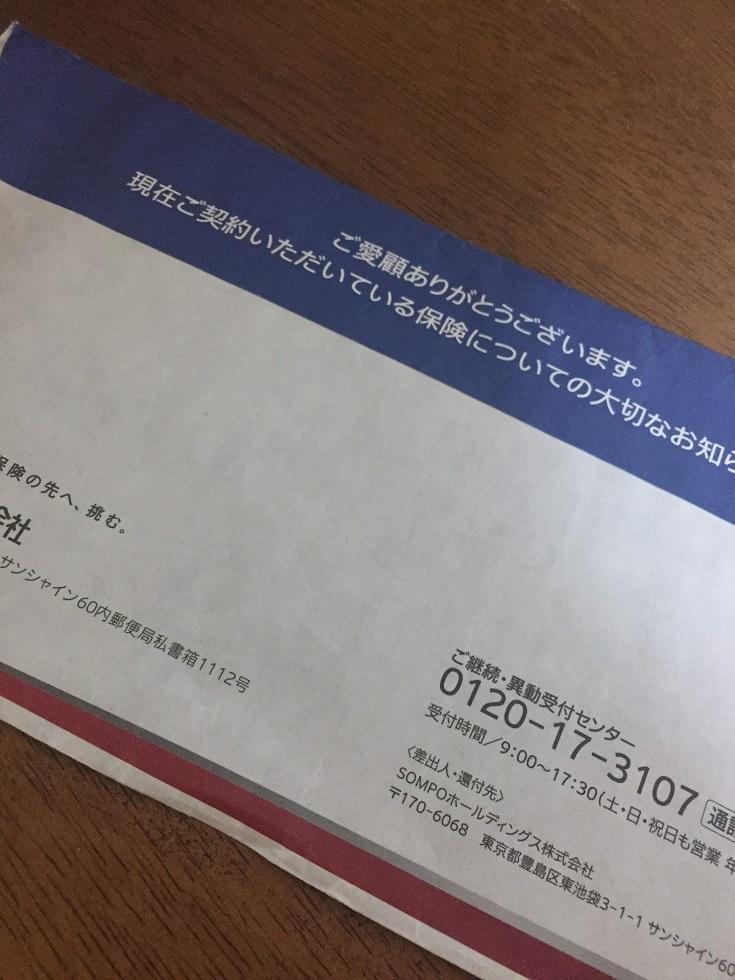 20180908しおり4
