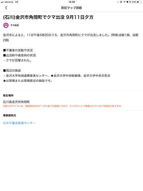 20180916熊2