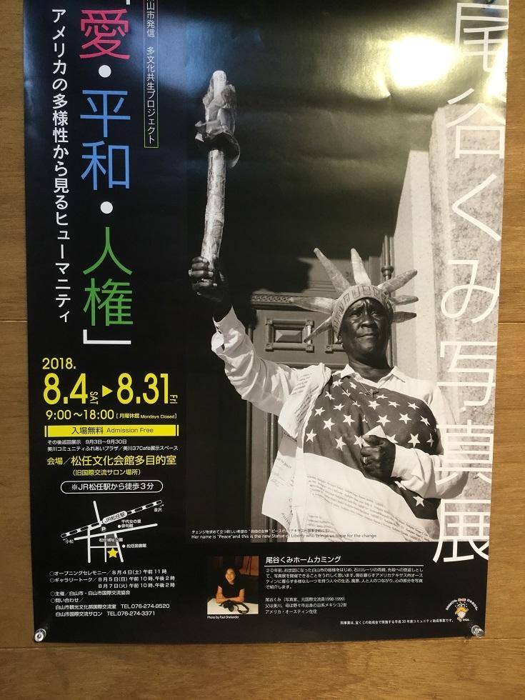 ジャパニーズメキシカン尾谷くみさんの写真展 in 美川駅