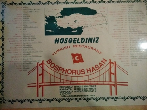 トルコ料理店ボスボラスハサンでディナー1