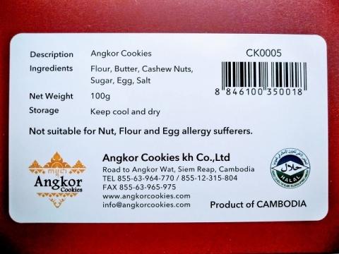カンボジア製アンコールワットクッキー2