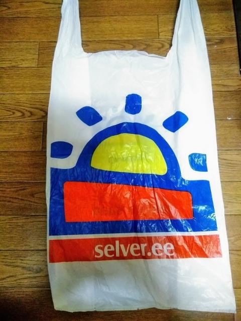 エストニアのスーパーSelverの袋1
