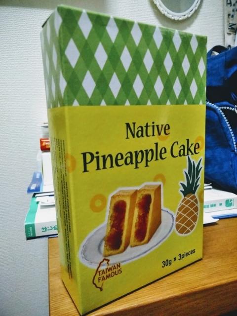 台湾製パイナップルケーキ1