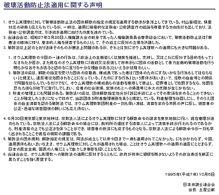 破壊活動防止法 日本弁護士連合会 会長 土屋公献