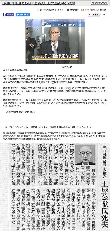 破壊活動防止法 日本弁護士連合会 会長 土屋公献1