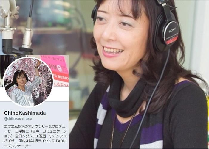 鹿島田千帆 RadioBerry FM栃木