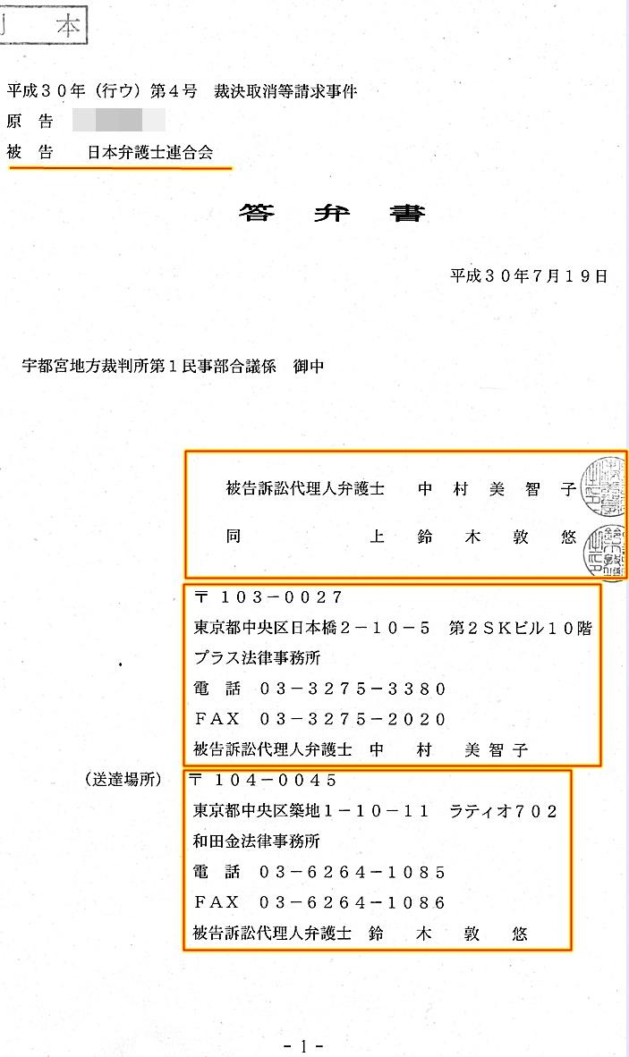被告日本弁護士連合会(被告日弁連)中村美智子弁護士 鈴木敦悠弁護士・懲戒取り消し事件 - 栃木県介護被害者会