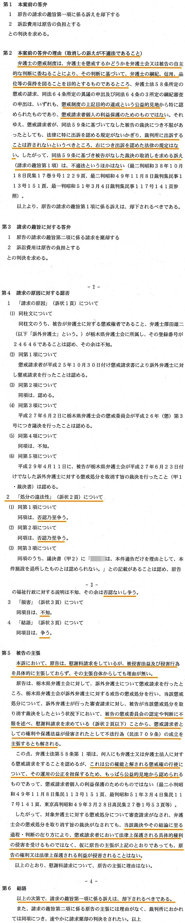被告日本弁護士連合会(被告日弁連)中村美智子弁護士 鈴木敦悠弁護士・懲戒取り消し事件 - 栃木県介護被害者会1