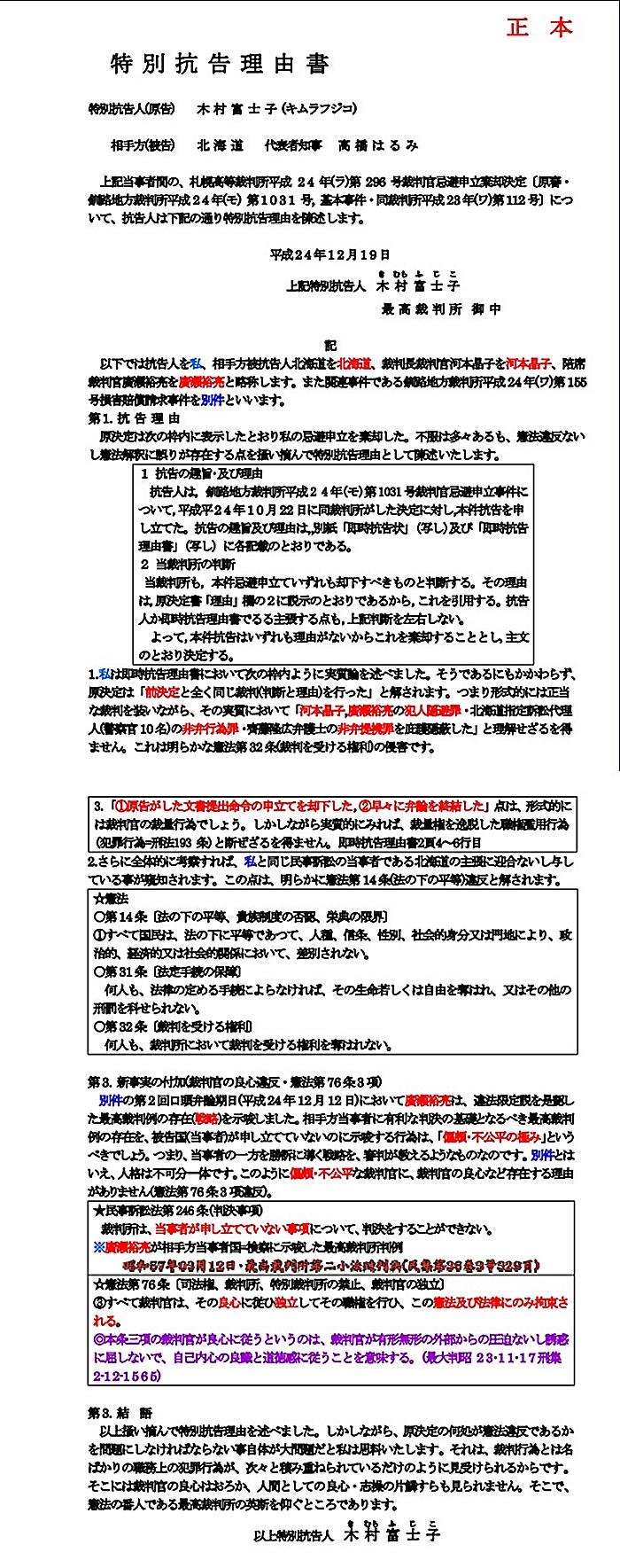 河本晶子裁判官  廣瀬裕亮裁判官 特別抗告