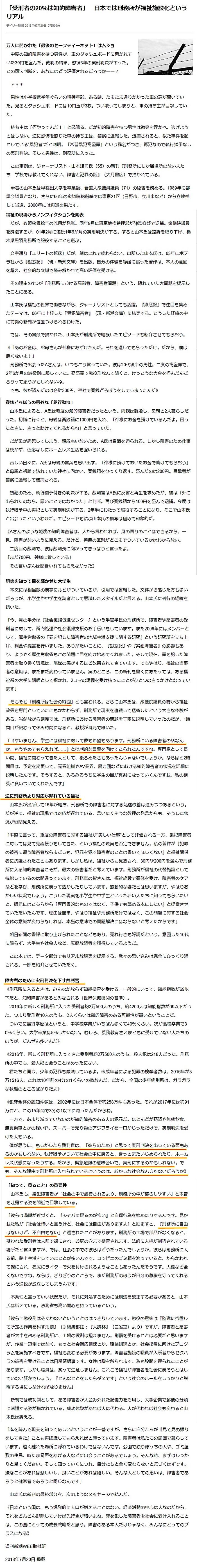 「受刑者の20%は知的障害者」 日本では刑務所が福祉施設化というリアル