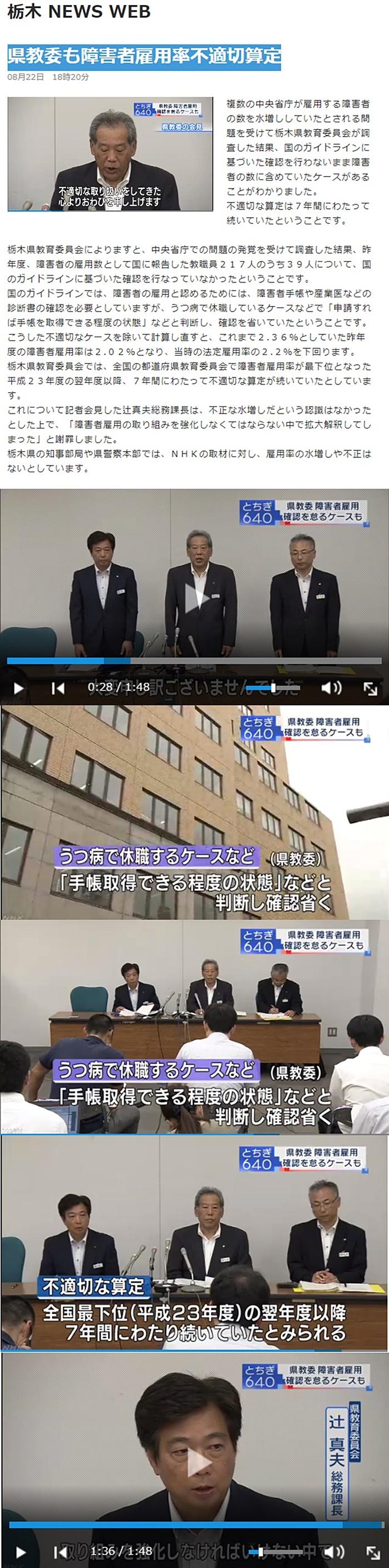 栃木県教育委員会も障害者雇用率不適切算定