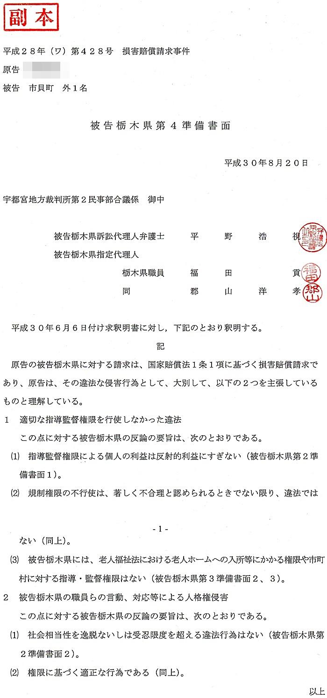 被告栃木県 第4準備書面