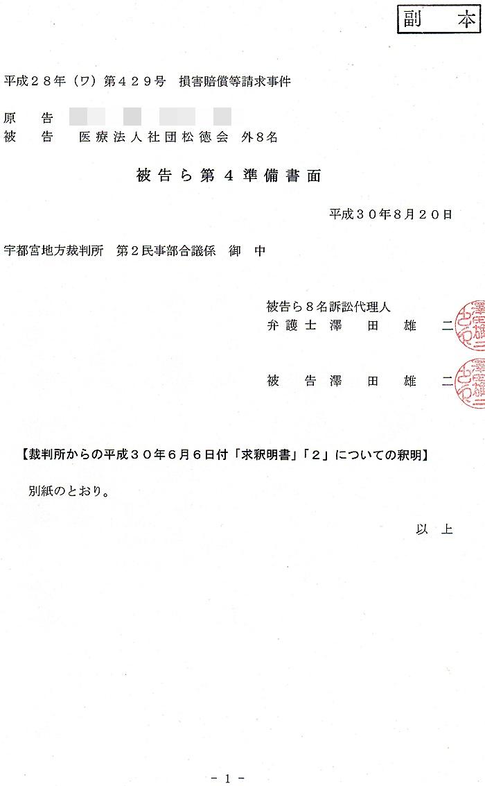 被告松徳会 被告第4準備書面 もてぎの森うごうだ城 澤田雄二