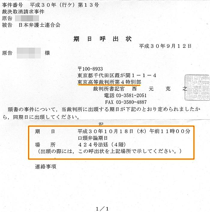 東京高裁 被告日弁連