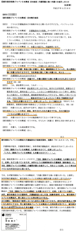 被告損害保険ジャパン日本興亜 安田峻介副長  澤田雄二弁護士、新田裕子弁護士、海老原輝弁護士 介護問題に強い弁護士を紹介_151110