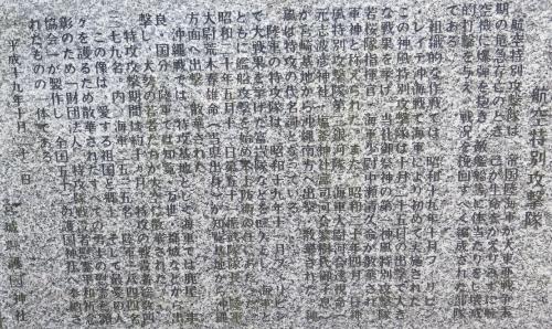 宮城県護国神社