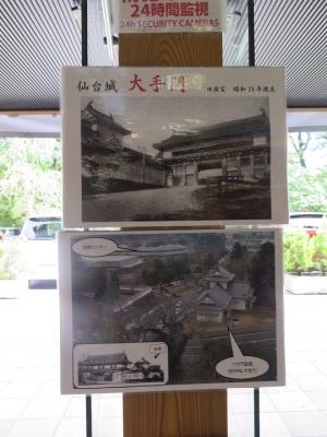 仙台城 売店