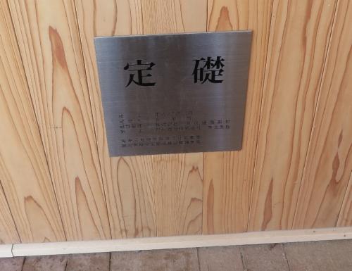 宮城県女川駅 定礎