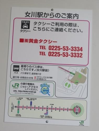 宮城県女川駅2017年10月