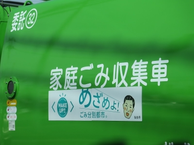 仙台市ごみ収集車