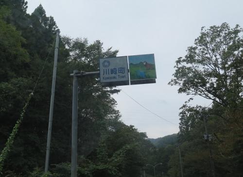 宮城県 川崎町