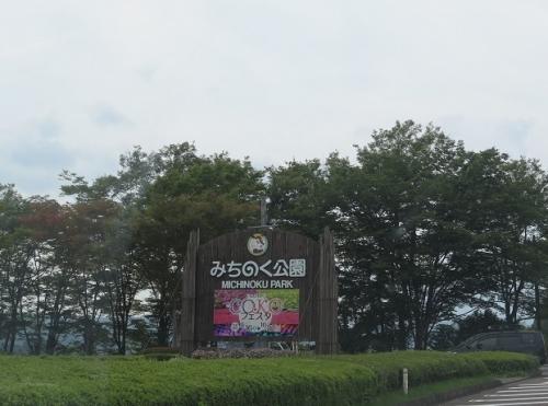 宮城県 国営みちのく杜の湖畔公園