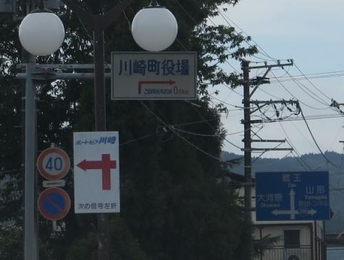 宮城県 川崎町役場 丸い外灯