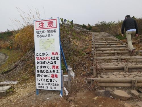 蔵王 刈田岳登山口付近
