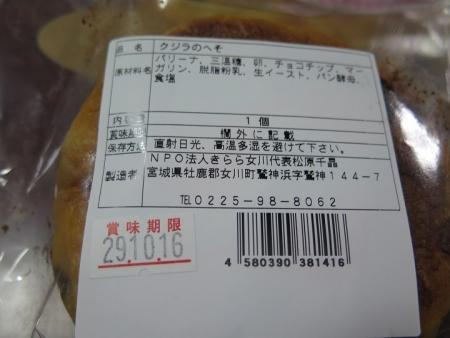 くじらのへそパン
