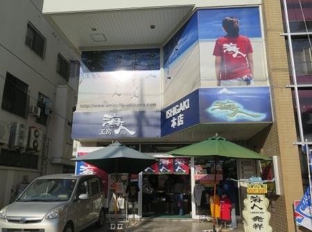 石垣島 海人工房さん仮店舗