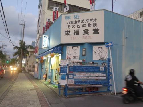 石垣島 トニーの店