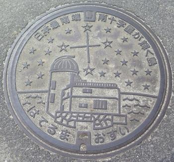 波照間島 南十字星 マンホール