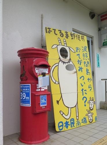波照間郵便局 丸ポスト