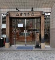 名古屋市山本屋本店