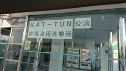 ガイシホール横KAT-TUN休憩所