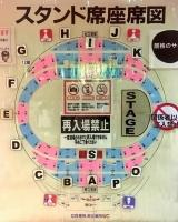 ガイシホールスタンド座席図