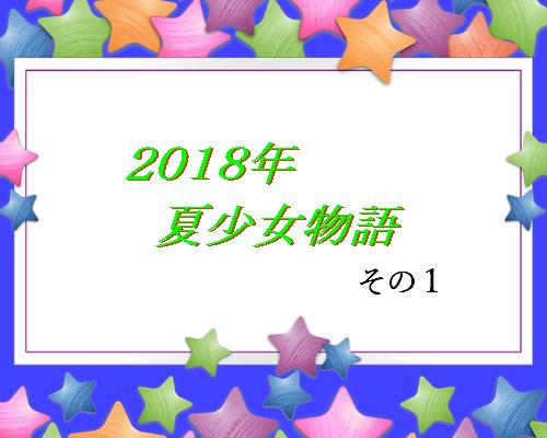 2018年 その1