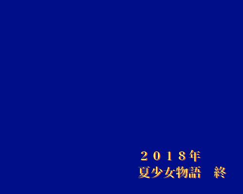2018夏少女