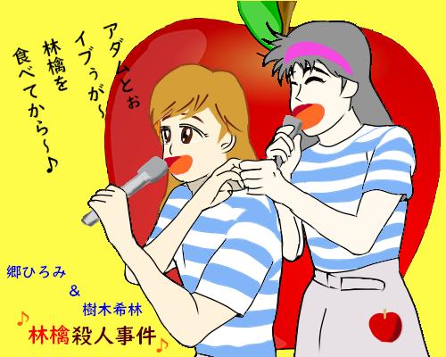 林檎殺人事件2 りんご