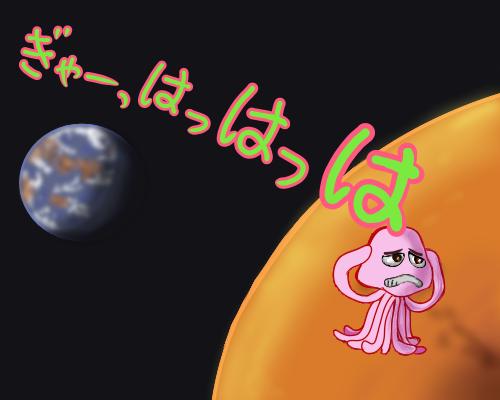 ぎゃーっは 地球 火星人 絵