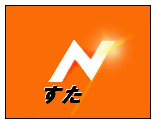 Nすた  ロゴ